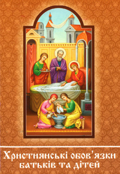 Християнські обов'язки батьків та дітей