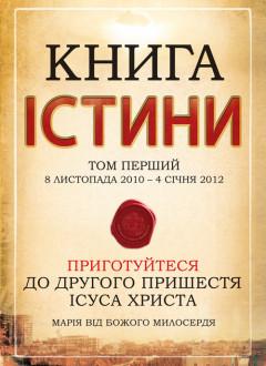 Книга Істини. Том І