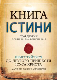 Книга Істини. Том II