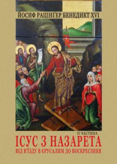 Ісус з Назарета. Від в'їзду в Єрусалим до Воскресіння. ІІ частина