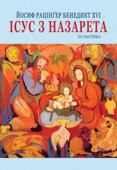 Ісус з Назарета. Пролог. Дитинство Ісуса. IІІ частина