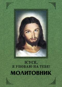 Ісусе, я уповаю на тебе!