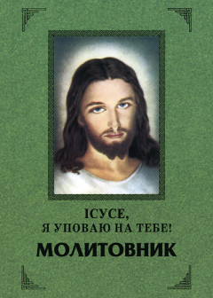 Ісусе, я уповаю на тебе! (Тверда палітурка)