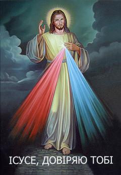 Ісусе, довіряю Тобі. Молитовник для дітей Пречистої Діви Марії