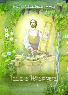 Ісус з Назарету, том 1
