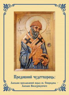 Предивний чудотворець:Ласками прославлений образ св. Спиридона – Ласкаво Вислуховуючого + Єлей