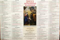 Церковний календар на 2022 р. (10 шт)