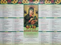 Календар листовий на 2021 р. (50 шт)