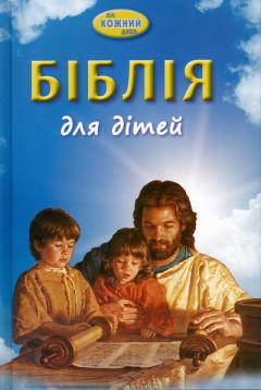 Біблія для дітей (на кожний день)