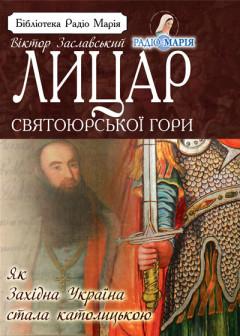 Лицар Святоюрської Гори. Як Західна Україна стала католицькою