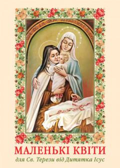 Маленькі квіти для Св. Терези від Дитятка Ісус