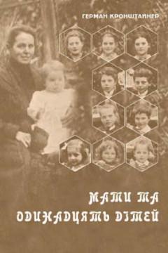Мати та одинадцять дітей
