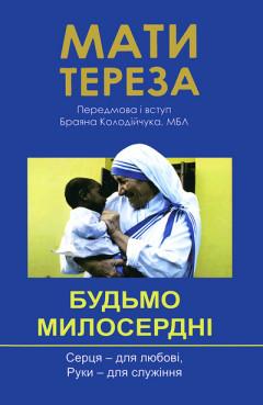 Мати Тереза. Будьмо милосердні