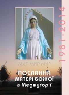 Послання Матері Божої в Меджуґор'ї 1981-2014