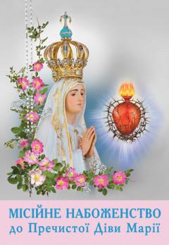 Місійне набоженство до Пречистої Діви Марії