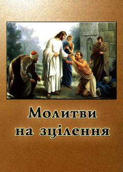Молитви на зцілення