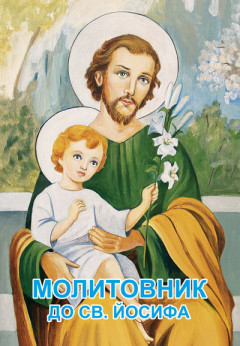 Молитовник до св. Йосифа