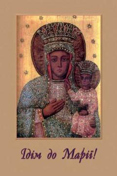 Ідім до Марії! (Молитовник)