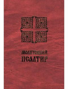 Молитовний псалтир (малий)