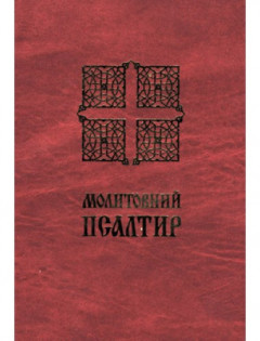 Молитовний Псалтир (великий)