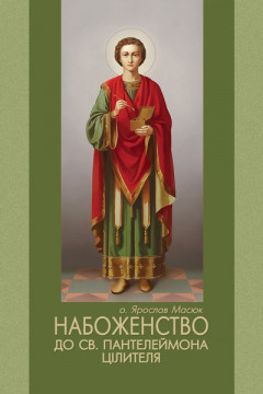 Набоженство до св. Пантелеймона Цілителя