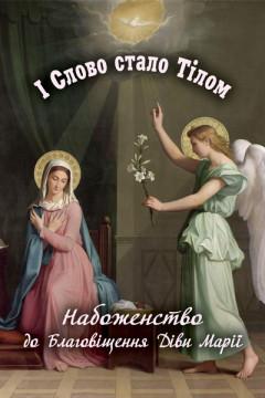 І Слово стало тілом. Набоженство до Благовіщення Діви Марії