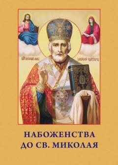 Набоженства до Св Миколая