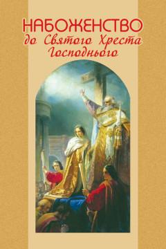 Набоженство до Святого Хреста Господнього