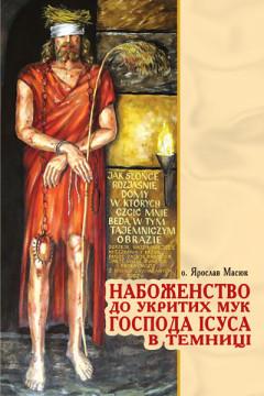 Набоженство до укритих Мук Господа Ісуса в темниці