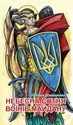 Небесна Сотня Воїнів Майдану