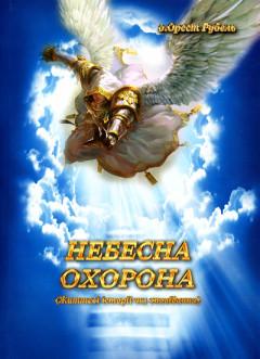 Небесна охорона. Життєві історії та оповідання