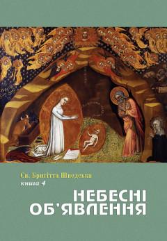 Небесні об'явлення. Книга 4