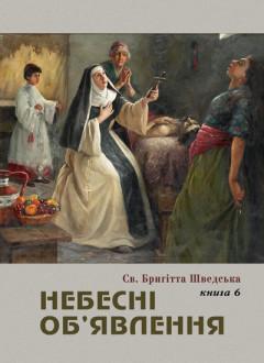 Небесні об'явлення. Книга 6