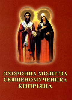 Охоронна молитва священомученика Кипріяна