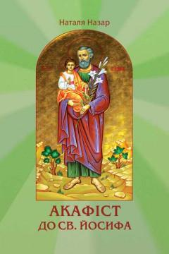 Акафіст до святого Йосифа