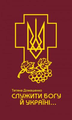 Служити Богу й Україні...