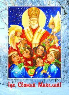 Іде Святий Миколай
