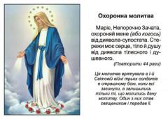 Образ Мтатері Божої Непорочного Зачаття
