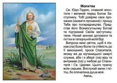 Образок Св. Юди Тадея