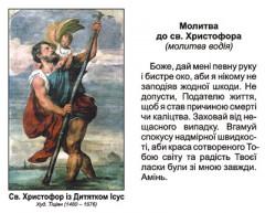 Образок Св. Христофор із Дитятком Ісус