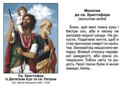 Образок Св. Христофор із Дитятком Ісус та св. Петром