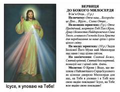 Образок Божого Милосердя