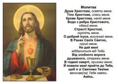 Образ Євхаристійного Серця Ісусового