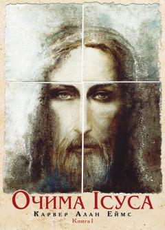 Очима Ісуса    Книга І  (Друкується!!!!)