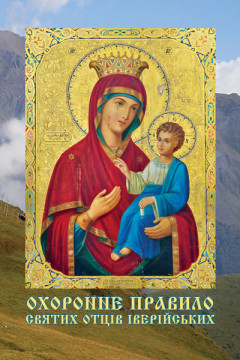 Охоронне Правило Святих Отців Іверійських