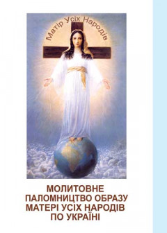 Молитовне паломництво Образу Матері Усіх Народів по Україні