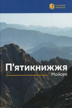 П'ятикнижжя Мойсея (Буття, Вихід, Левіти, Числа, Повторення Закону)