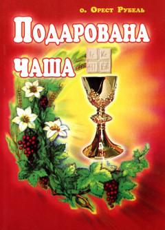 Подарована Чаша