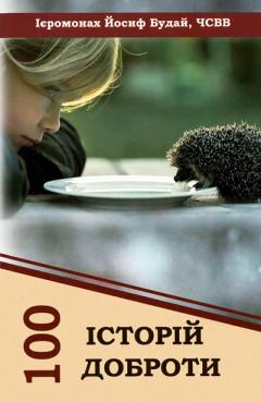 Сто історій доброти