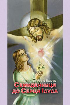 Семиденниця до Серця Ісуса